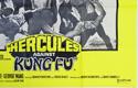 HERCULES AGAINST KUNG FU (Bottom Right) Cinema Quad Movie Poster