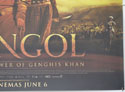 MONGOL : THE RISE TO POWER OF GENGHIS KHAN (Bottom Right) Cinema Quad Movie Poster